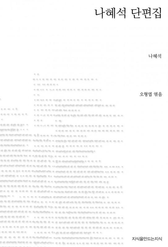 나혜석 단편집_표지