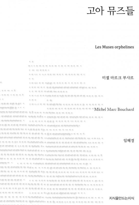 고아 뮤즈들_표지