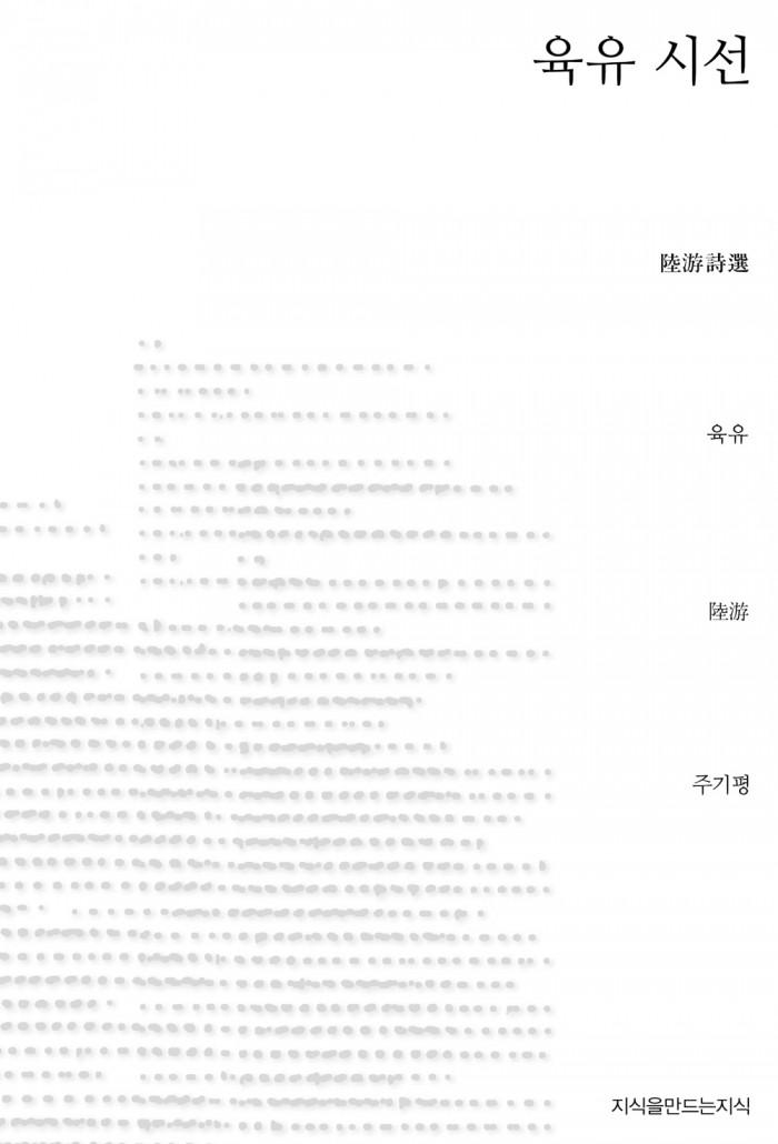 육유 시선_표지
