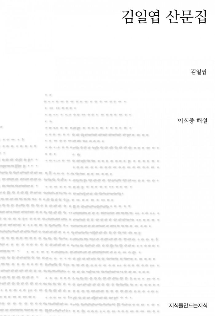 김일엽 산문집