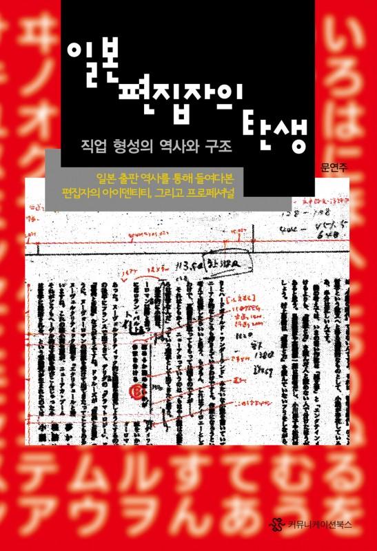일본 편집자의 탄생