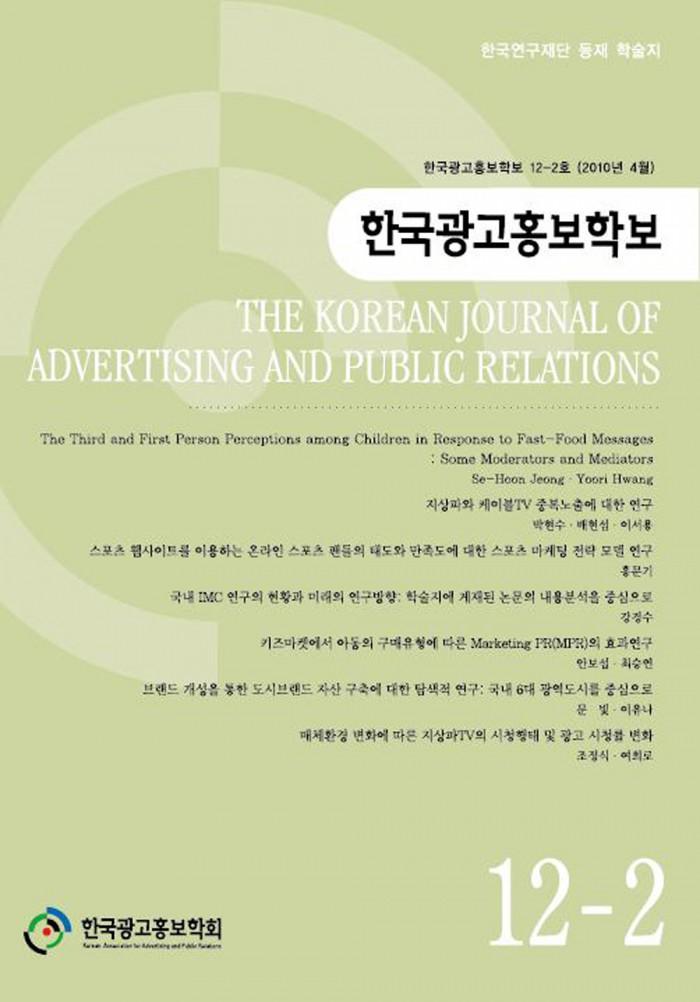 한국광고홍보학보 12-2호