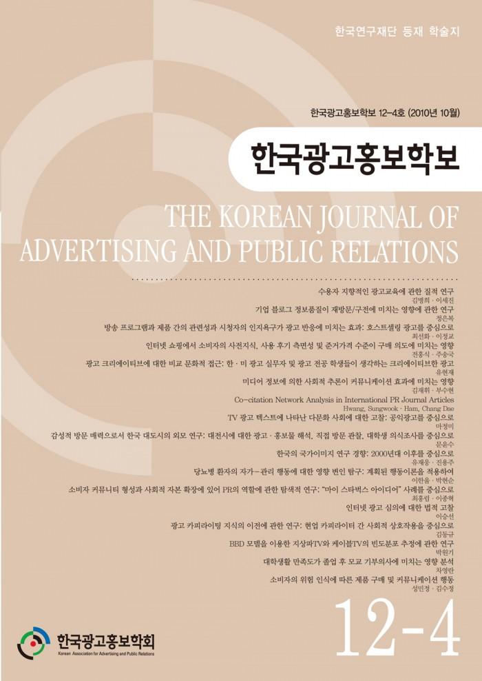 한국광고홍보학보 12-4호
