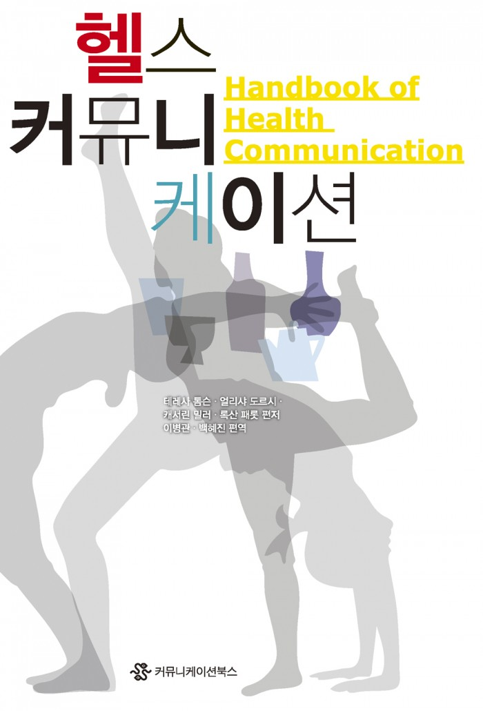 헬스 커뮤니케이션