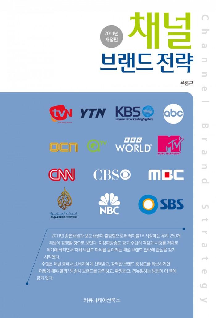채널 브랜드 전략(2011년 개정판)
