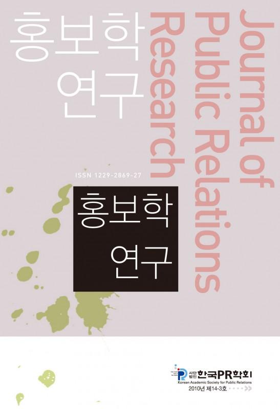 홍보학연구 제14권 3호