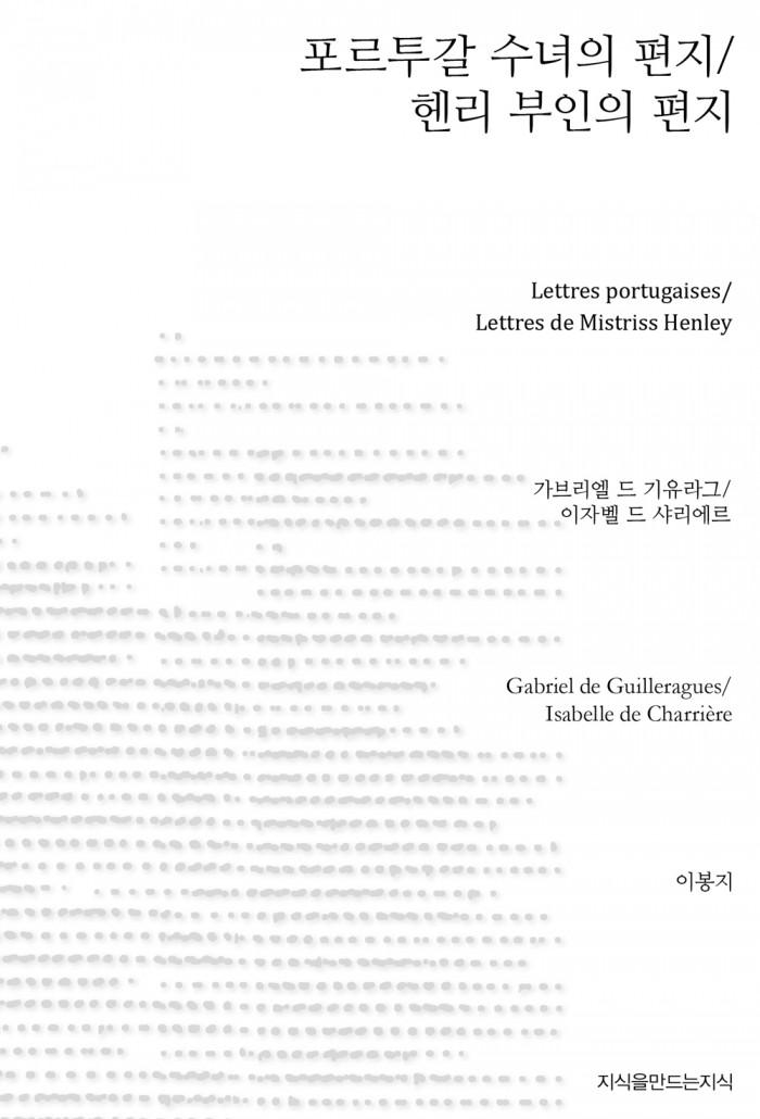 포르투갈 수녀의 편지 / 헨리 부인의 편지_표지_자켓