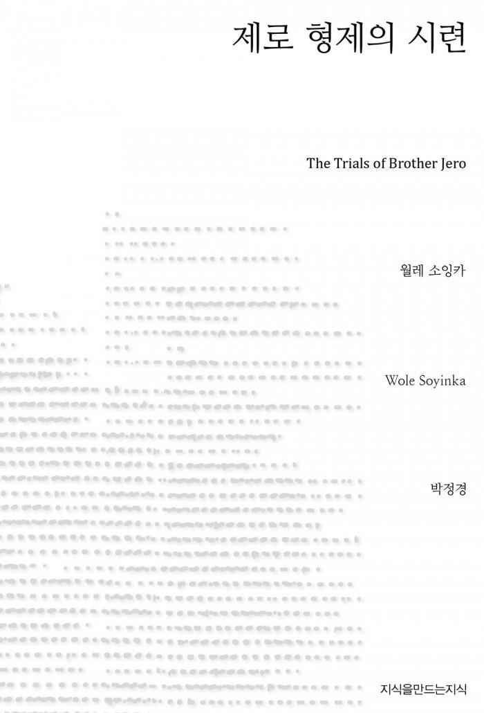 제로 형제의 시련_표지