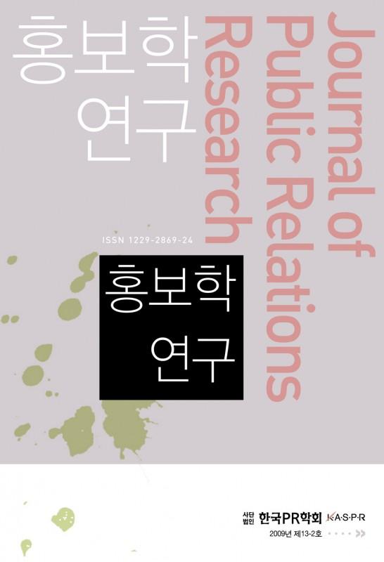홍보학연구 제13-2호