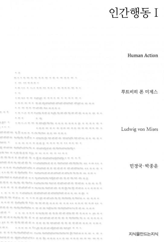 인간행동1_표지