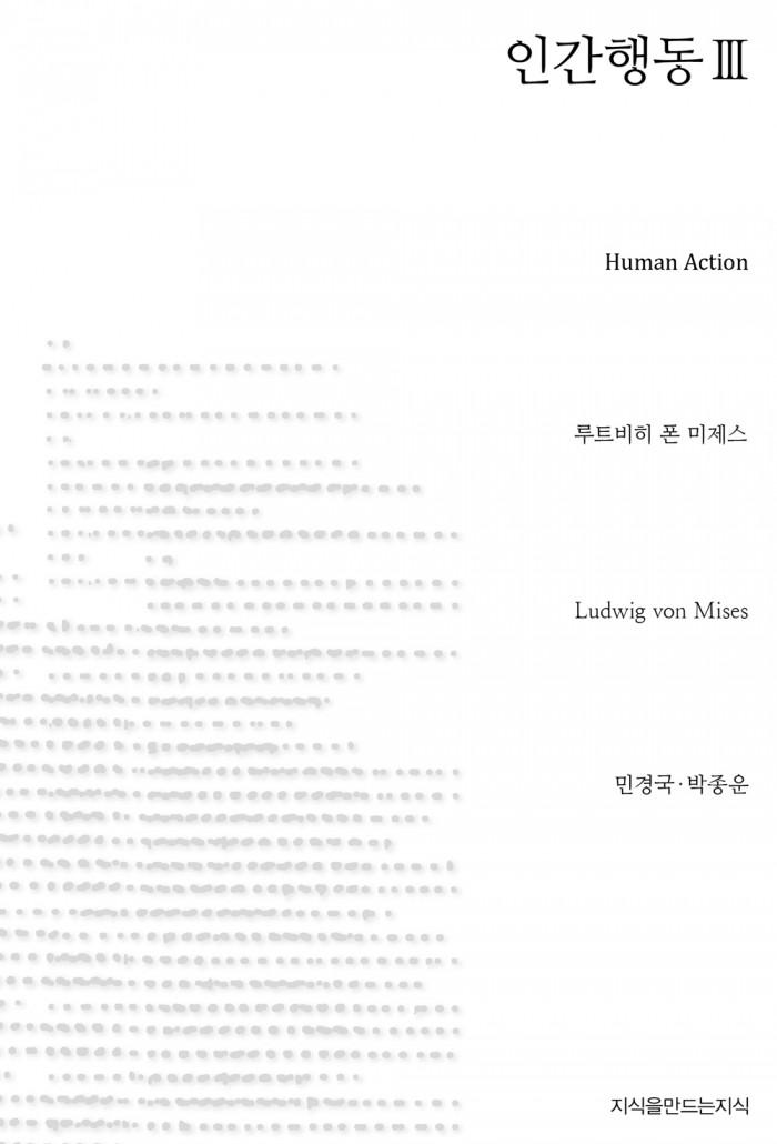 인간행동3_표지