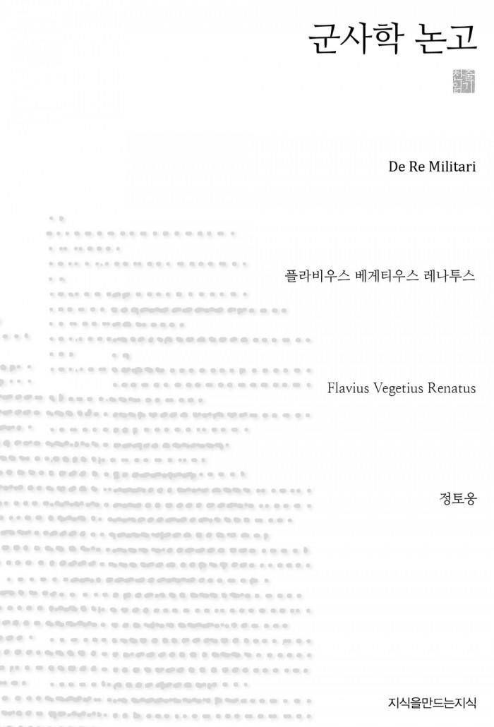0354_군사학 논고_표지