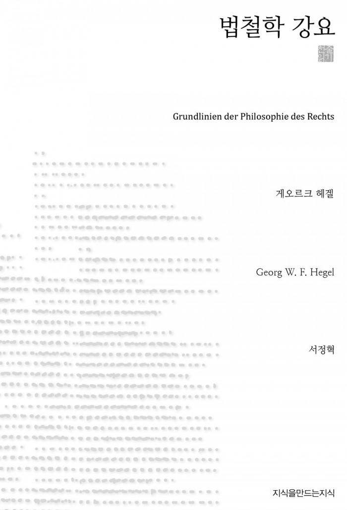 037_법철학 강요_표지