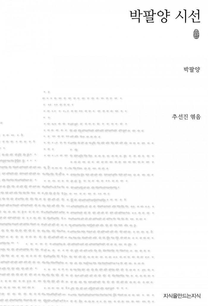 박팔양 시선_표지
