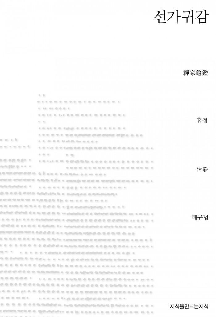 선가귀감_표지_자켓