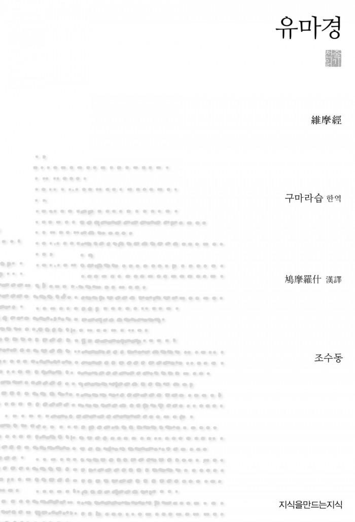 079_유마경_표지