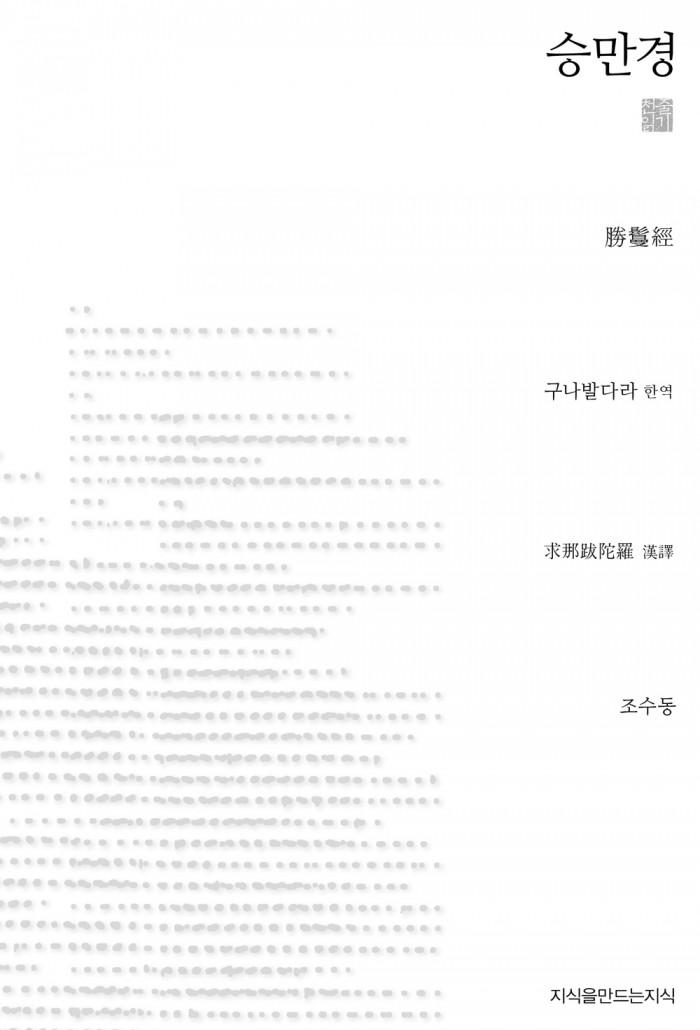 142_승만경_표지_자켓_서체수정