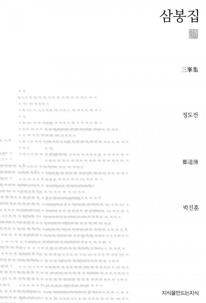 432_삼봉집_표지