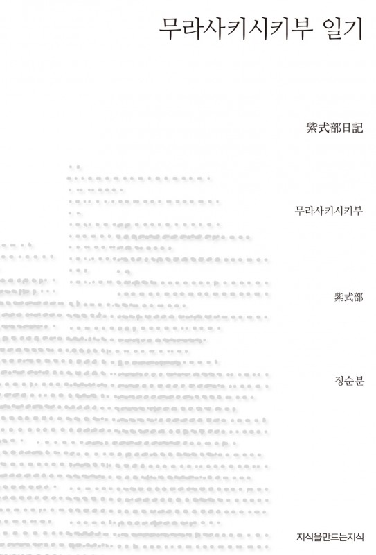 무라사키시키부 일기_표지_자켓_서체수정
