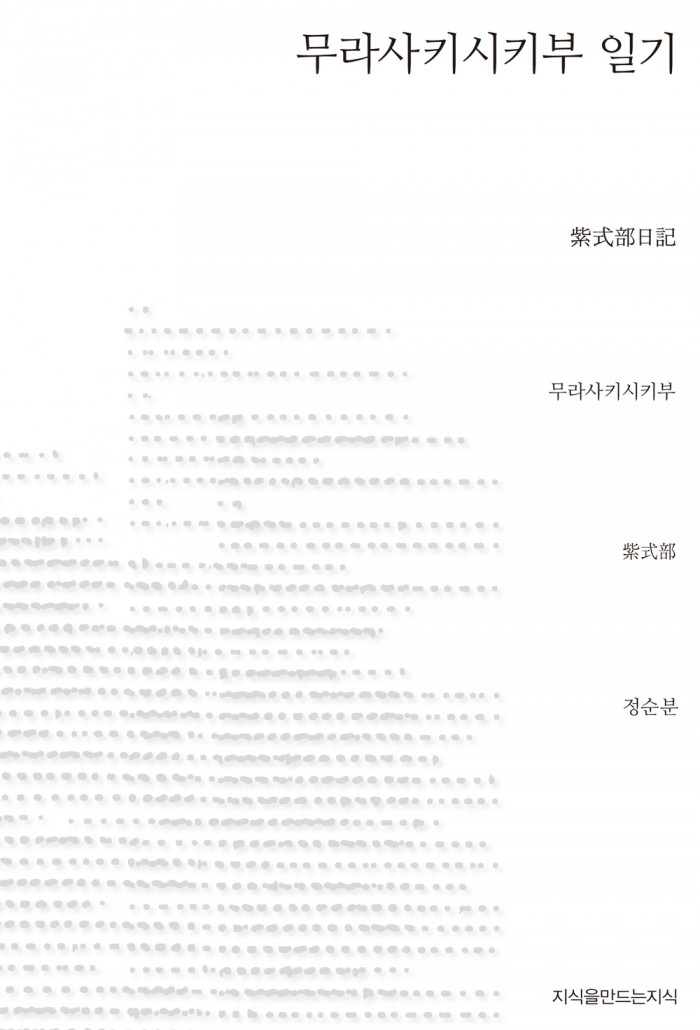 무라사키시키부 일기_표지