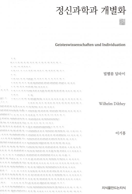 정신과학과 개별화_천줄읽기_표지