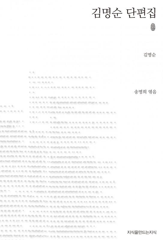 김명순 단편집_표지_자켓