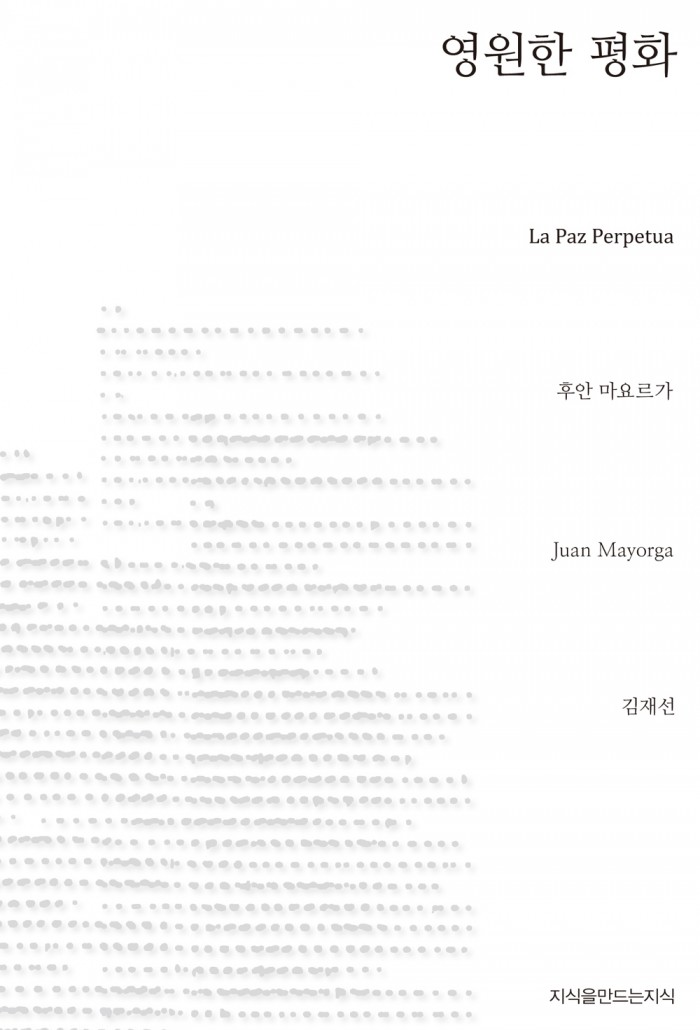 영원한 평화_표지