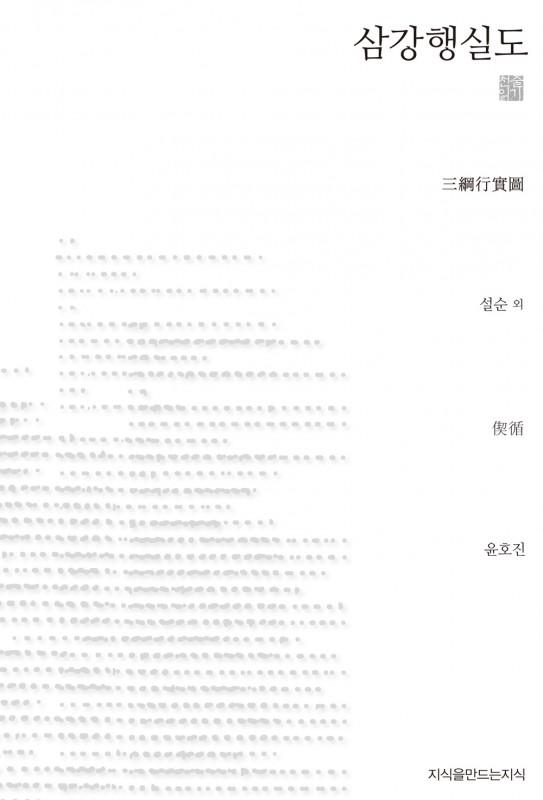 삼강행실도_천줄읽기_표지