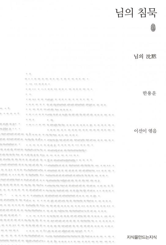 님의 침묵_표지_자켓_서체수정