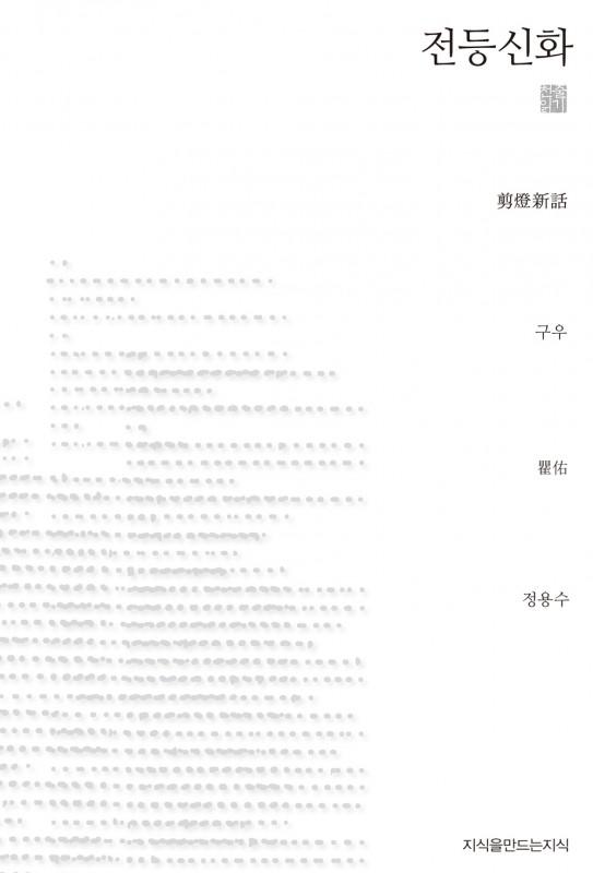 전등신화_천줄읽기_ 표지