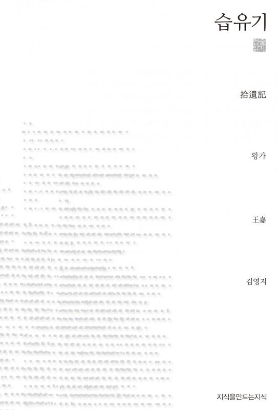 습유기_천줄읽기_자켓