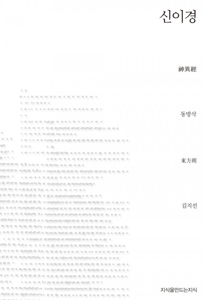 신이경_표지