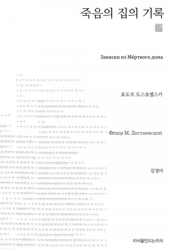 0698_죽음의 집의 기록_표지