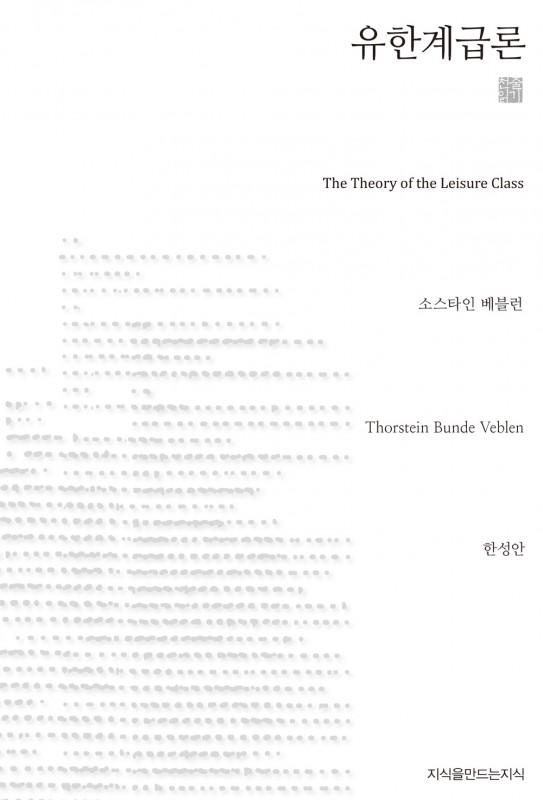 200 유한계급론 표지 수정
