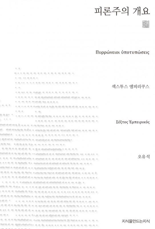 피론주의개요_천줄_표지자켓_수정_120130