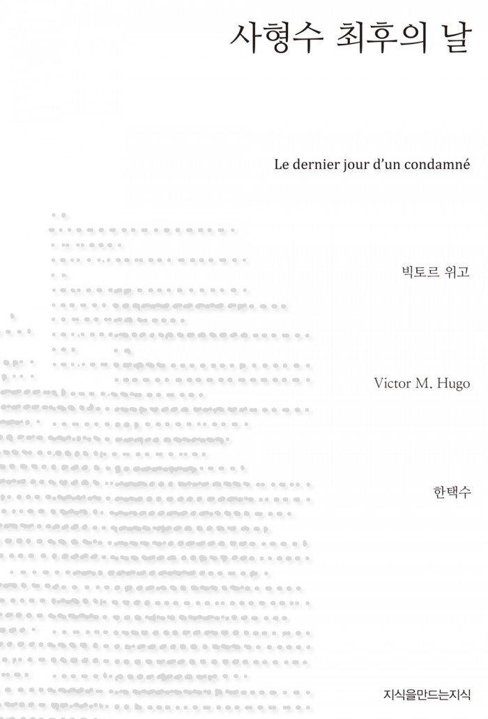 사형수최후의날_표지_자켓_수정_120111