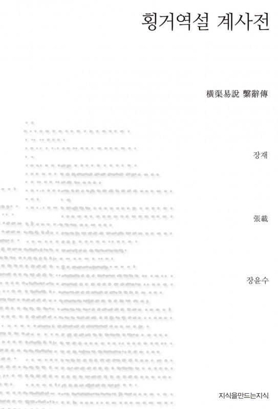 횡거역설 계사전_표지_서체수정