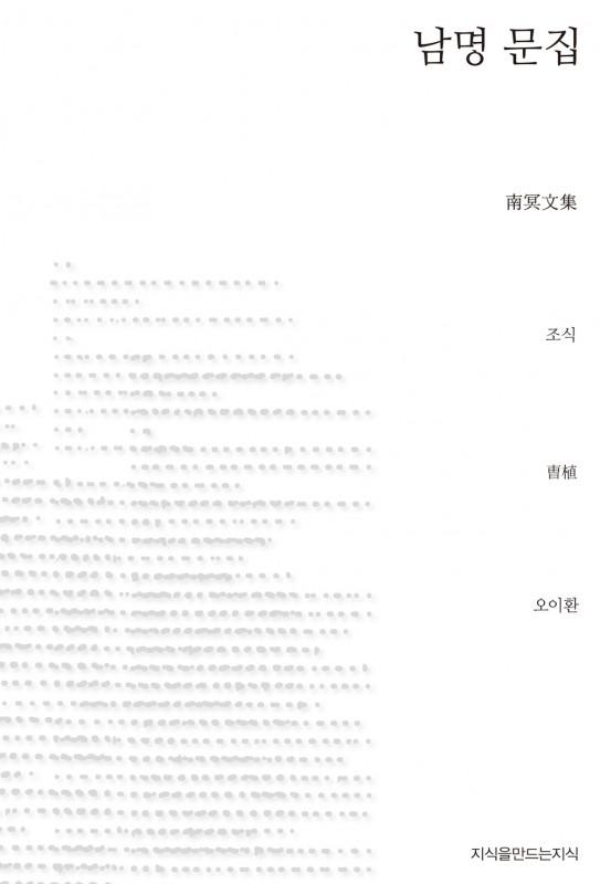남명문집_표지자켓_세네카수정_121205