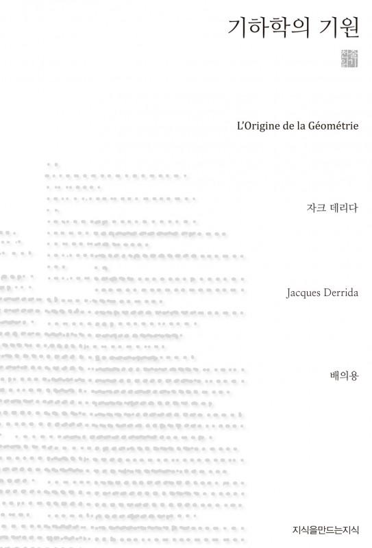 기하학의기원_천줄_표지자켓_120116