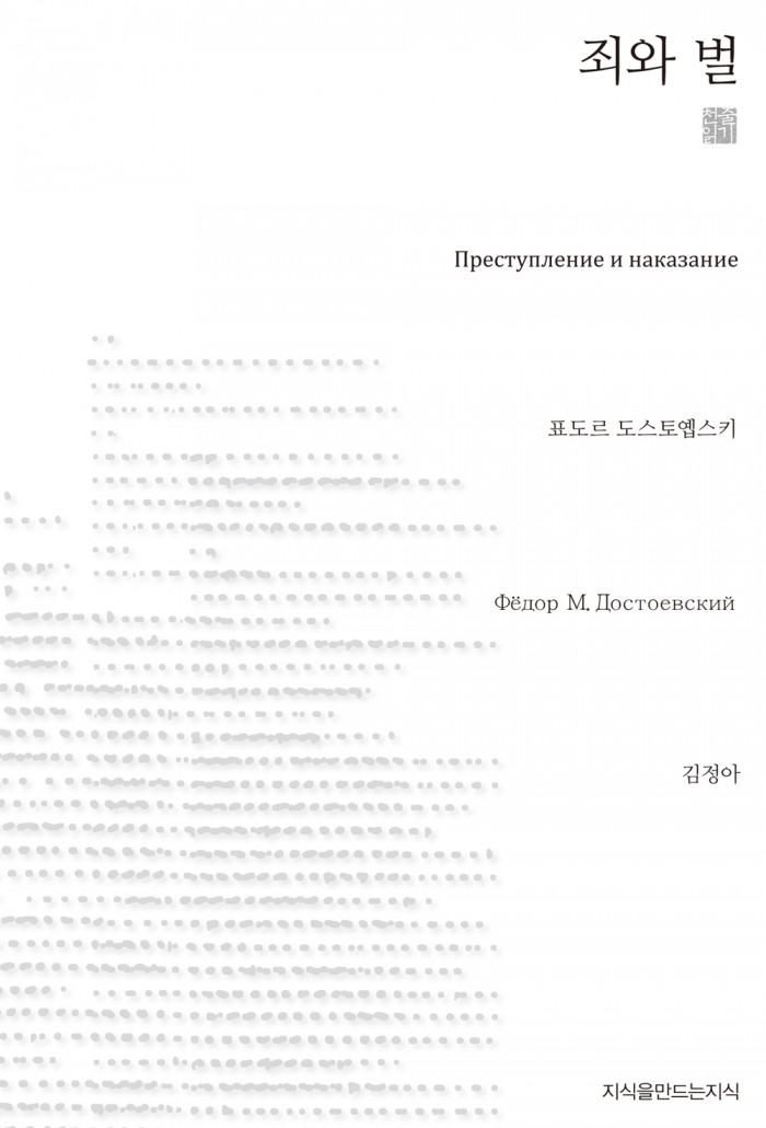 죄와 벌 천줄읽기_표지