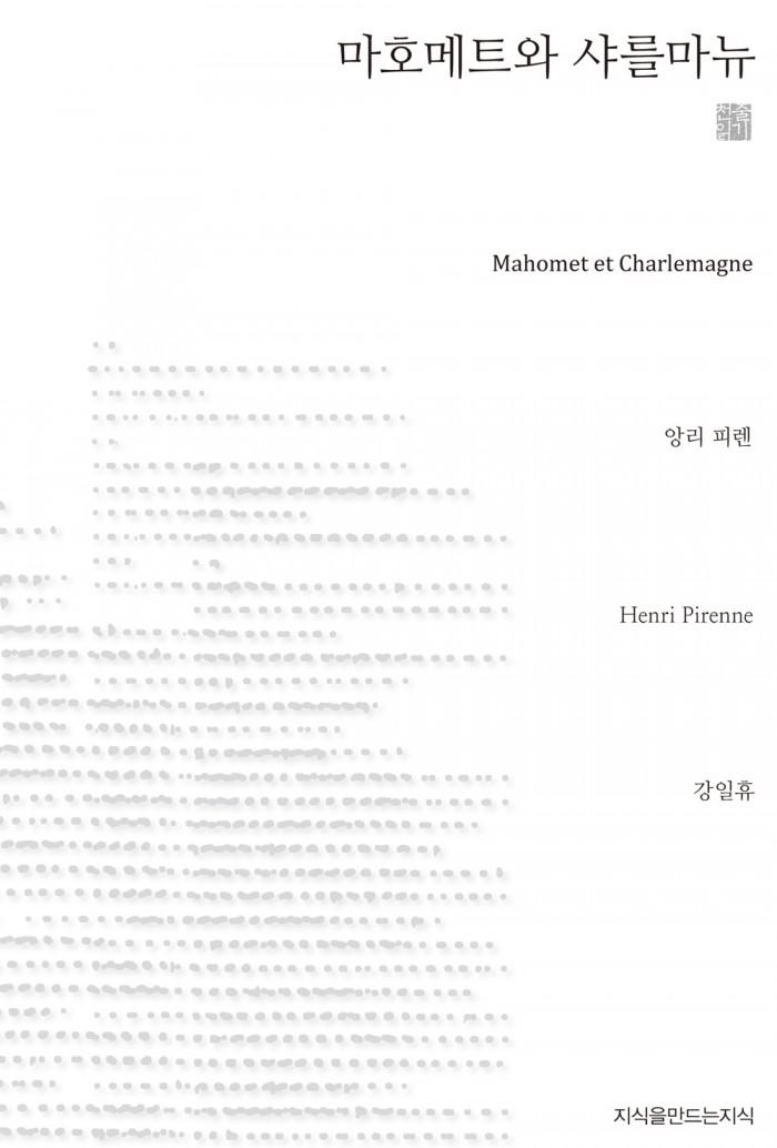 마호메트와 샤를마뉴_천줄_표지_자켓