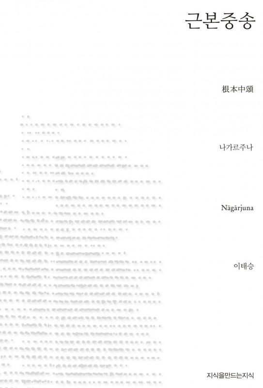 근본중송_표지_자켓_120110