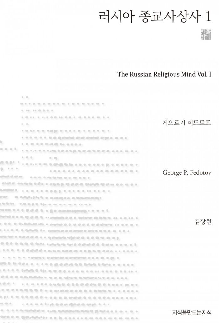 러시아종교사상사1_천줄_표지자켓수정