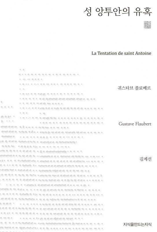 성 앙투안의 유혹_천줄_표지_자켓