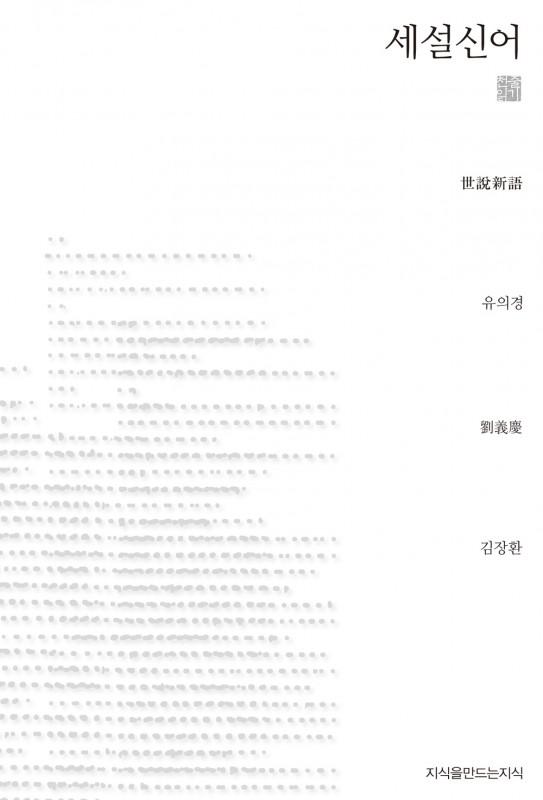 세설신어_표지_자켓_천줄읽기_111229