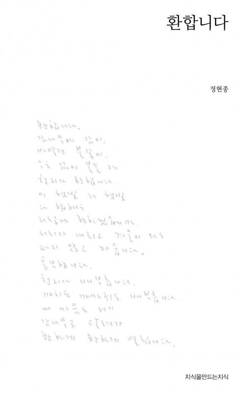 01_정현종_표지_쟈켓F_출력