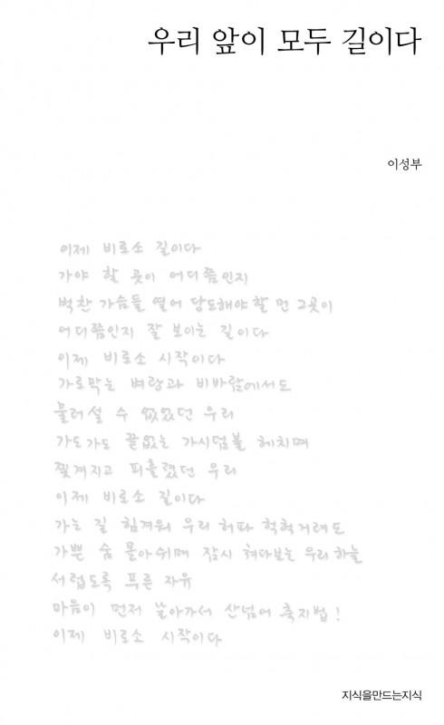 03_이성부_표지_쟈켓F_출력
