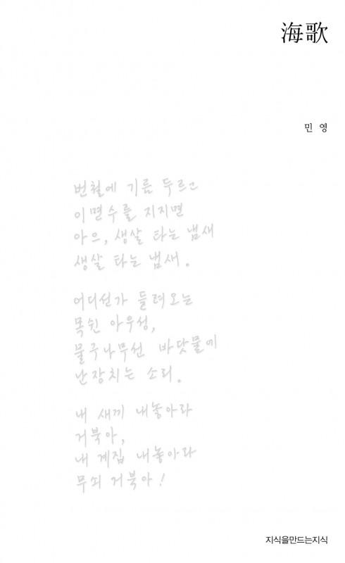 06민영_표지_쟈켓F_출력
