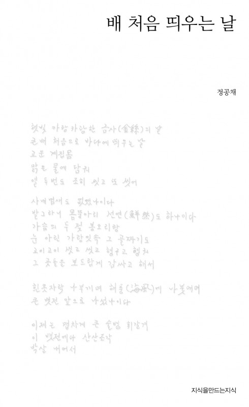 14_정공채_표지_쟈켓_출력