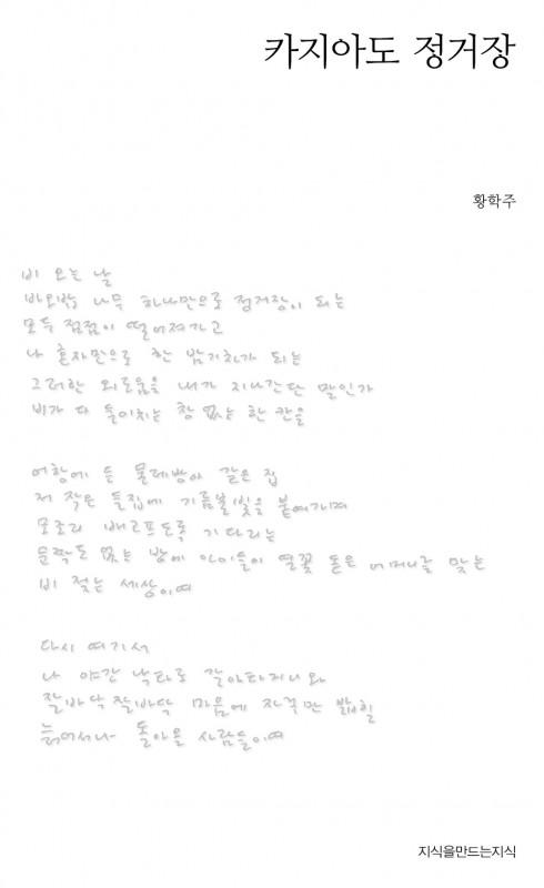 18_황학주_표지_쟈켓_출력